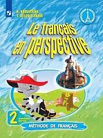 Касаткина. Французский язык. 2 класс. В двух частях. Часть 1. Учебник.