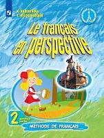 Касаткина. Французский язык. 2 класс. В двух частях. Часть 2. Учебник.