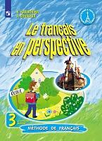 Касаткина. Французский язык. 3 класс. В двух частях. Часть 1. Учебник.