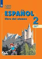 Воинова. Испанский язык. 2 класс. В двух частях. Часть 2. Учебник.