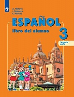 Воинова. Испанский язык. 3 класс. В двух частях. Часть 2. Учебник.