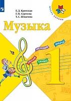 Критская. Музыка. 1 класс. Учебник. / УМК