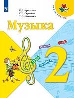 Критская. Музыка. 2 класс. Учебник. / УМК