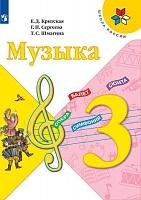 Критская. Музыка. 3 класс. Учебник. / УМК