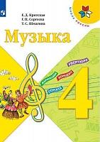 Критская. Музыка. 4 класс. Учебник. / УМК