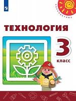 Роговцева. Технология. 3 класс. Учебник. /Перспектива