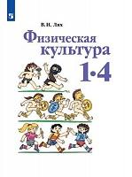 Лях. Физическая культура. 1-4 классы. Учебник. /(УМК Школа России)