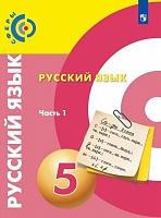 Чердаков. Русский язык. 5 класс. В 2 частях. Часть 1. Учебник.