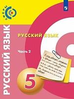Чердаков. Русский язык. 5 класс. В 2 частях. Часть 2. Учебник.