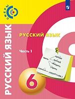 Чердаков. Русский язык. 6 класс. В 2 частях. Часть 1. Учебник.
