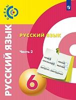 Чердаков. Русский язык. 6 класс. В 2 частях. Часть 2. Учебник.