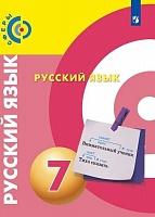 Чердаков. Русский язык. 7 класс. Учебник.