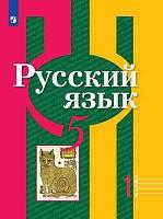 Рыбченкова. Русский язык. 5 класс. В 2 частях. Часть 1. Учебник.
