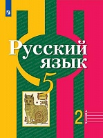 Рыбченкова. Русский язык. 5 класс. В 2 частях. Часть 2. Учебник.