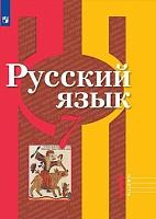 Рыбченкова. Русский язык. 7 класс. В 2 частях. Часть 1. Учебник.