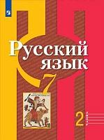 Рыбченкова. Русский язык. 7 класс. В 2 частях. Часть 2. Учебник.