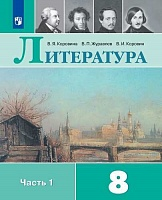 Коровина. Литература. 8 класс. В 2 частях. Часть 1. Учебник.
