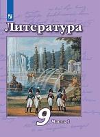 Чертов. Литература. 9 класс. В 2 частях. Часть 2. Учебник.