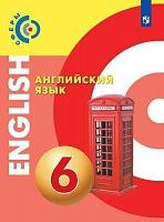 Алексеев. Английский язык. 6 класс. Учебник.