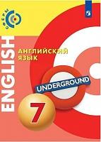 Алексеев. Английский язык. 7 класс. Учебник.