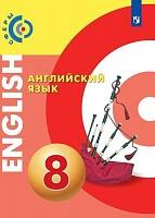 Алексеев. Английский язык. 8 класс. Учебник.