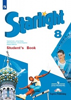 Баранова. Английский язык. 8 класс. Учебник. Звездный английский - Starlight.