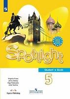 Ваулина. Английский язык. 5 класс. Учебник. Spotlight.