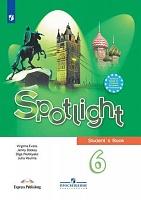 Ваулина. Английский язык. 6 класс. Учебник. Spotlight.