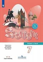 Ваулина. Английский язык. 7 класс. Учебник. Spotlight.