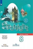 Ваулина. Английский язык. 8 класс. Учебник. Spotlight.