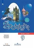 Ваулина. Английский язык. 9 класс. Учебник. Spotlight.