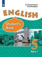 Верещагина. Английский язык. 5 класс. В 2 частях. Часть 1. Учебник.