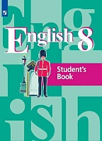 Кузовлев. Английский язык. 8 класс. Учебник.
