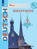 Бим. Немецкий язык. 5 класс. Учебник.