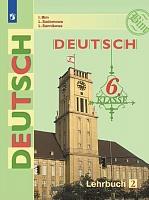 Бим. Немецкий язык. 6 класс. В 2 частях. Часть 2. Учебник.