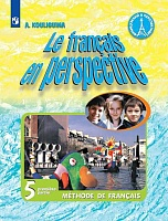 Кулигина. Французский язык. 5 класс. В двух частях. Часть 1. Учебник.