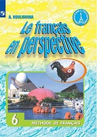 Кулигина. Французский язык. 6 класс. Учебник.
