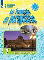 Кулигина. Французский язык. 7 класс. Учебник.