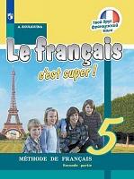 Кулигина. Французский язык. 5 класс. В двух частях. Часть 2. Учебник.