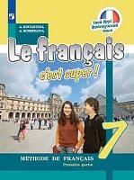 Кулигина. Французский язык. 7 класс. В двух частях. Часть 1. Учебник.