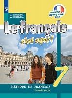 Кулигина. Французский язык. 7 класс. В двух частях. Часть 2. Учебник.