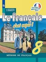 Кулигина. Французский язык. 8 класс. Учебник.