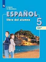 Липова. Испанский язык. 5 класс. В двух частях. Часть 1. Учебник.