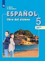 Липова. Испанский язык. 5 класс. В двух частях. Часть 2. Учебник.