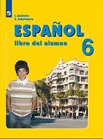 Анурова. Испанский язык. 6 класс. Учебник.