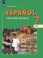 Кондрашова. Испанский язык. 7 класс. В двух частях. Часть 1. Учебник.