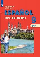 Кондрашова. Испанский язык. 9 класс. В двух частях. Часть 2. Учебник.