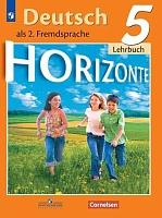 Аверин. Немецкий язык. Второй иностранный язык. 5 класс. Учебник.
