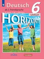 Аверин. Немецкий язык. Второй иностранный язык. 6 класс. Учебник.