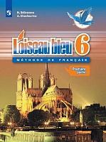 Селиванова. Французский язык. Второй иностранный язык. 6 класс. В двух частях. Часть 1. Учебник.